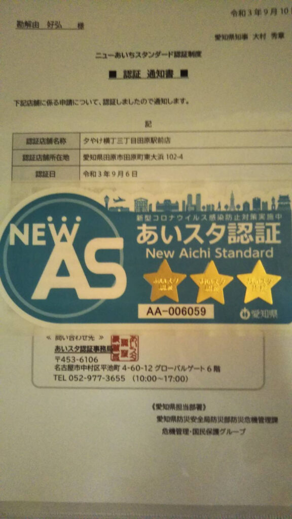 愛知県基準の感染対策、あいスタで三ツ星を獲得出来ました画像